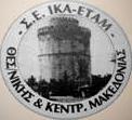 Σύλλογος Εργαζομένων ΙΚΑ - ΕΤΑΜ Θεσσαλονίκης & Κεντρικής Μακεδονίας